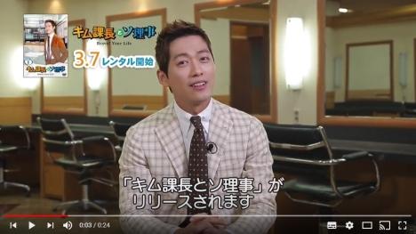 韓国ドラマ「キム課長とソ理事」ナムグン・ミン×ジュノ/2PM からコメント動画到着!
