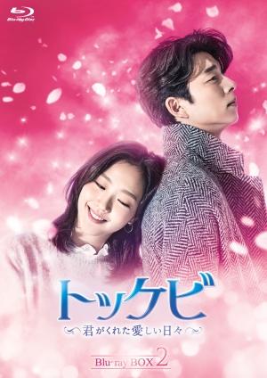 超話題の韓国ドラマ「トッケビ」WEBラジオの次は30秒TVCM一挙4本動画公開!