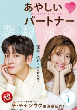 チ・チャンウク×ナム・ジヒョン「あやしいパートナー」第1話期間限定無料公開!