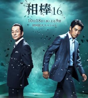 【最終回2時間SP】「相棒16」第20話 警視庁vs関西暴力団!予告動画と19話ネタバレあらすじ