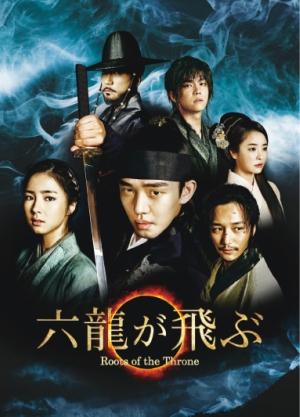 テレビ東京 韓国ドラマ「六龍が飛ぶ」第61-最終回 バンウォン即位!あらすじと予告動画