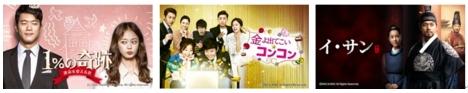 AbemaTVでついに「イ・サン」「金よ出てこい☆コンコン」「1%の奇跡」初登場!