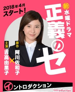 日テレ18日「正義のセ」凛々子(吉高由里子)初の殺人事件を担当!それは殺人?それとも正当防衛!?予告動画