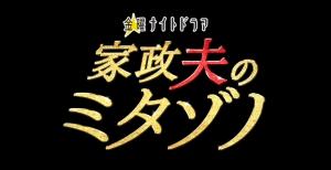 TOKIO松岡昌宏の「痛み入ります」復活!テレ朝20日「家政夫のミタゾノ」第1話驚愕の予告動画