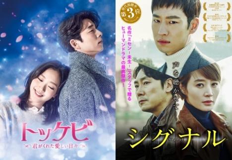 アジドラTV、話題の韓国ドラマ「トッケビ」「シグナル」4/19より放送!予告動画