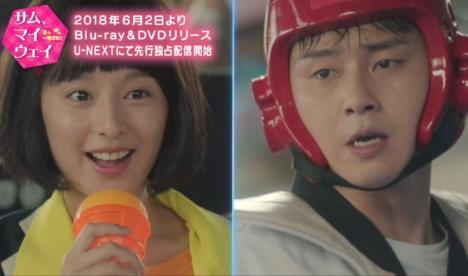 パク・ソジュン、キム・ジウォン「サム、マイウェイ~恋の一発逆転!~」第1回特別公開開始!