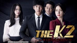 チ・チャンウク主演ラブ・アクション「THE K2~キミだけを守りたい~」第1‐4話あらすじと予告動画