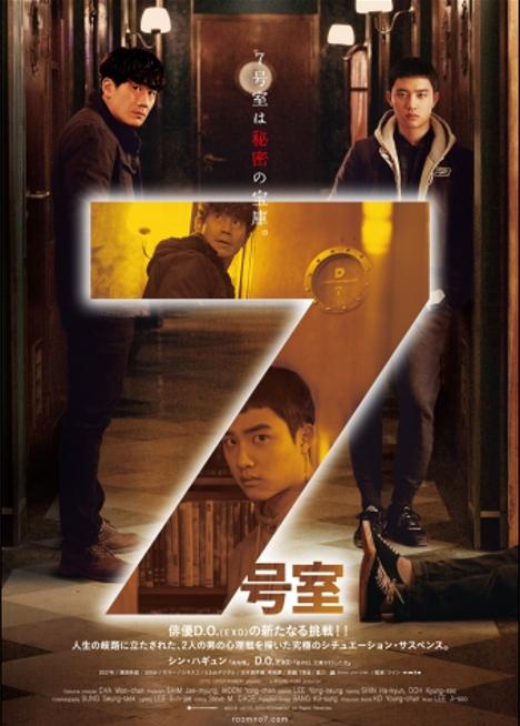 D.O.(EXO)×シン・ハギュン共演の韓国映画『7号室』日本版ポスターと予告動画解禁!<br/>