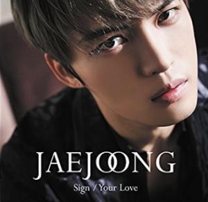 ジェジュン、15日「ミュージックステーション」でソロデビュー曲「Sign」披露!MV公開中