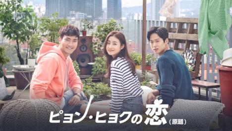 シウォン(SJ)主演「ピョン・ヒョクの恋」DATV7/24第1話先行放送!本放送は8/5!予告動画公開