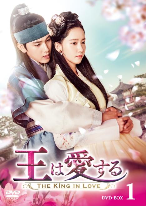 イム・シワン×ユナ×ホン・ジョンヒョン「王は愛する」DVD12/5発売!特典は韓国版OP映像など