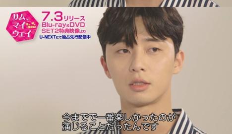 「サム、マイウェイ~恋の一発逆転!~」SET2特典映像より、パク・ソジュンのインタビューを一部公開!