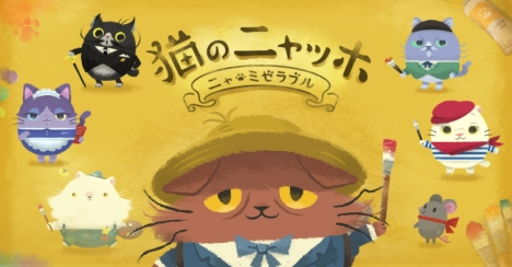 お金がにゃい~♪元たま・知久寿焼がスマホゲーム「猫のニャッホ」新TVCM熱唱!メイキングと先行公開!<br/>