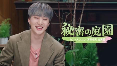 【韓国バラエティ】「秘密の庭園」から、カン・スンユン(WINNER) 出演回をMnetで9月放送・配信!