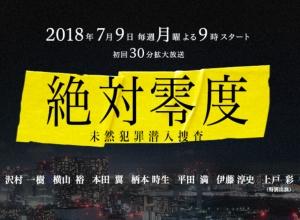 再放送 第5話 道枝駿佑 絶対零度