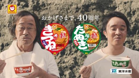 武田鉄矢が体を張ったあのCMに濱田岳も驚愕!マルちゃん新CM「発売40周年篇」動画公開!