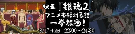 映画『銀魂2』公開記念!ニコ生、TVアニメ「銀魂」より映画化エピソード一挙放送決定!