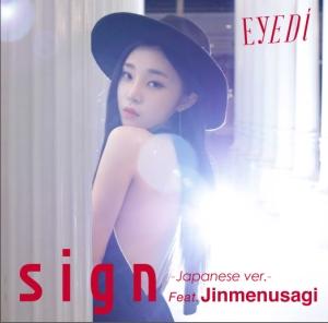 【韓国R&B】Eyedi、日本デビュー曲MVフルバージョン公開!7色を表現した映像で日本人ラッパーJinmenusagiとも共演!<br/>