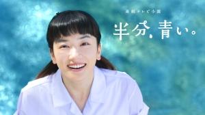 鈴愛(永野芽郁)、五平餅を焼く!「半分、青い。」第20週:始めたい!あらすじと見どころ、予告動画