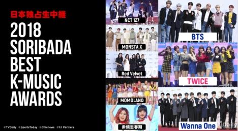 BTS (防弾少年団)、Wanna One、TWICEほか出演大人気音楽祭典をAbemaTVが8/30日本独占生中継!