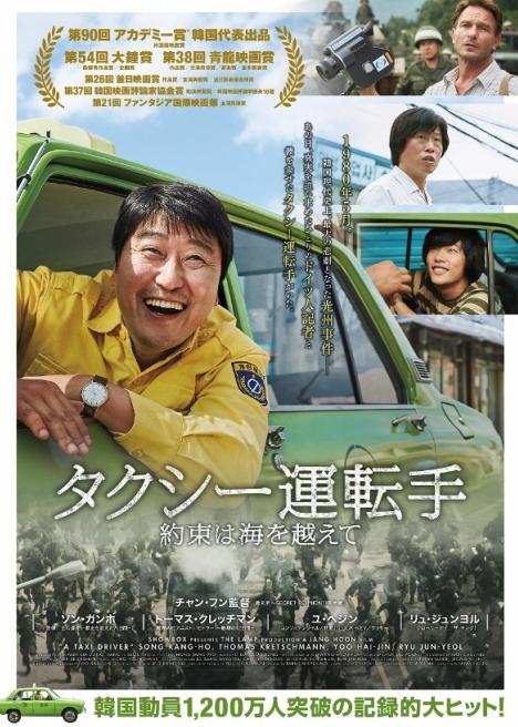 ソン・ガンホ主演韓国映画『タクシー運転手~約束は海を越えて~』11/2リリース決定!予告動画&ポスター解禁