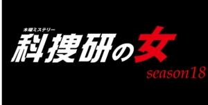 【2018秋ドラマ】沢口靖子「科捜研の女season18」10/18スタート!放送直前2時間SPも!PR動画解禁