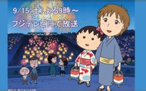 【さくらももこ追悼】地上波初 映画『ちびまる子ちゃん イタリアから来た少年』フジ15日放送!予告動画