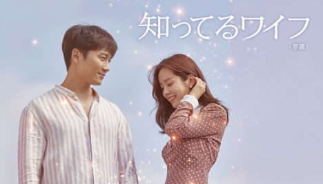 チソン&ハン・ジミン主演作「知ってるワイフ(原題)」Mnetで11/19日本初放送決定!見逃し配信も