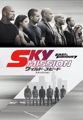 ポール・ウォーカー最後の出演作『ワイルド・スピード SKY MISSION』9/17NHKBSに登場!予告動画