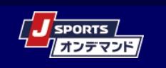 ラグビーに関して、国内の主だった試合をライブ配信している「J SPORTS」