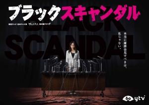 GYAO!、山口紗弥加主演「ブラックスキャンダル」チェインストーリーと見逃し配信決定!