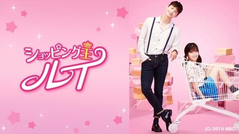 10月「ショッピング王ルイ」がAbemaTVに初登場!「製パン王キム・タック」も久々再登場!