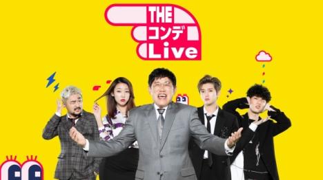 【韓国バラエティ】Wanna One出演オッサン度検証バラエティ「THE コンデLive」12月日本上陸!