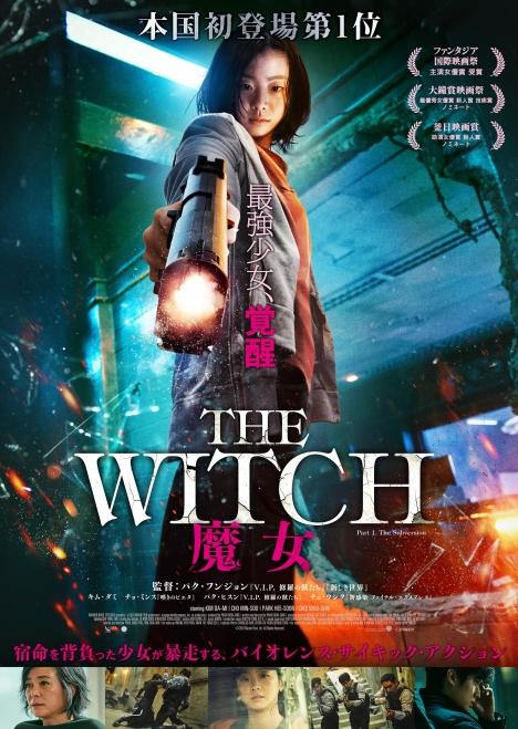 超話題の韓国映画『The Witch/魔女』11/3日本公開決定!ポスター・予告動画解禁!