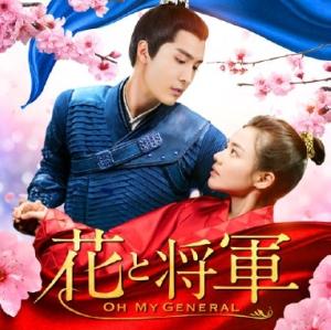 BS12<擇天記>の後は男女逆転の中国ラブ史劇「花と将軍」10/23より放送!予告動画