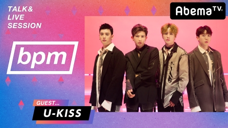 【AbemaTV】土9「bpm」にU-KISS初登場!待望の新SG「SCANDAL」等3曲披露!黒木啓司との対決も