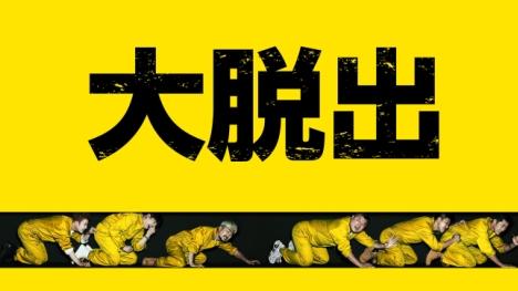 シンドン(SJ)、P.O(Block B)出演の密室謎解き脱出ゲームバラエティ「大脱出」12/17日本初放送スタート!
