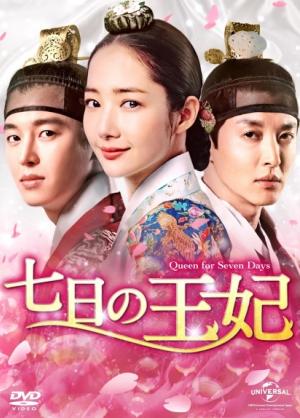 【韓ドラコラム】「七日の王妃」端敬王后はなぜ廃位されたのか?悲しき「チマ岩」エピソード