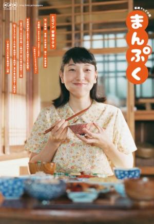 福子と萬平の新婚生活に戦争の影が!「まんぷく」第4週:私がみつけます!あらすじと見どころ、予告動画