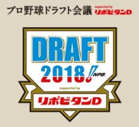 25日開催のプロ野球のドラフト会議をネットでライブ配信