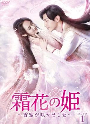 中国ロマン史劇「霜花の姫~香蜜が咲かせし愛~」2019.10.2より発売!予告動画