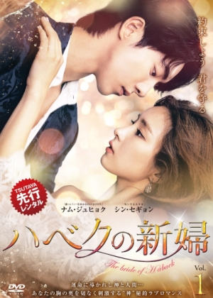 BS11<韓流DX>12月「ハベクの新婦」、1月「サム、マイウェイ」BS初放送決定!予告動画