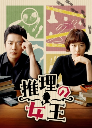 BS-TBS「推理の女王」「師任堂(サイムダン)」を平日あさ7時枠で早くも再放送決定!予告動画