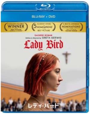 映画『レディ・バード』 2着のドレスと1枚のパーカーが描き出す、素直になれない母娘たちとは?コラムと予告動画公開