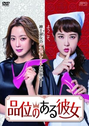 BS12、12月韓ドラ再放送は「品位のある彼女」「ホジュン~伝説の心医~」!予告動画