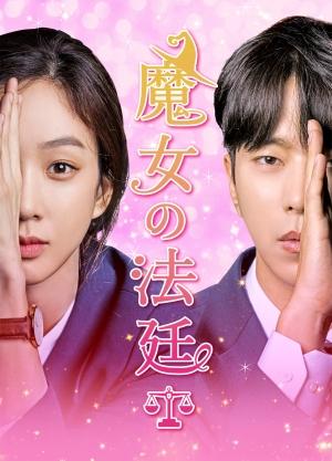 韓国ドラマ「魔女の法廷」第15-最終回あらすじ:告白させる奇策~告白させる奇策!予告動画