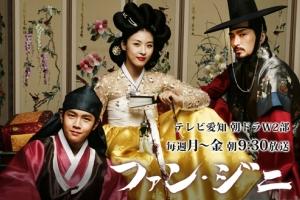 テレビ愛知<七日の王妃>の後はハ・ジウォン主演「ファン・ジニ」を12/10より放送!予告動画