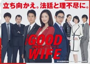 【2019冬ドラマ】TBS1月「グッドワイフ」で常盤貴子が19年ぶり日曜劇場主演!PR動画いち早く解禁。