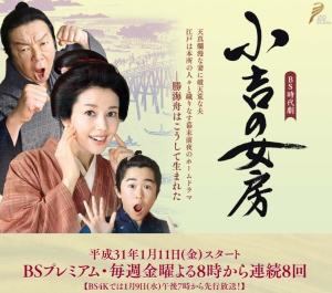 【2019冬ドラマ】NHK BS 1/11「小吉の女房」勝海舟の母は沢口靖子、父は古田新太だった!PR動画解禁