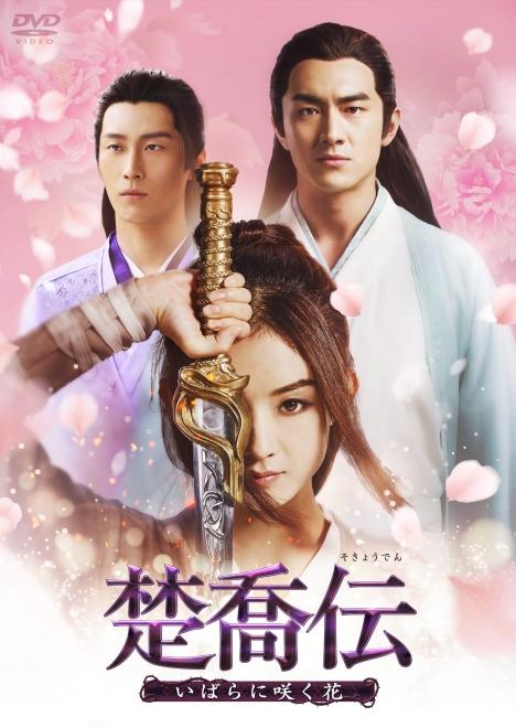 中国で史上最高配信視聴数400億回!中国時代劇「楚喬伝(そきょうでん)~いばらに咲く花~」DVD発売決定!